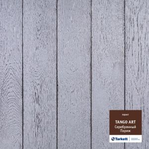 Паркетная доска Tarkett Tango Art Дуб Серебрянный Париж в Красноярске